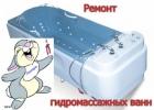 Ремонт ванн для гидромассажа