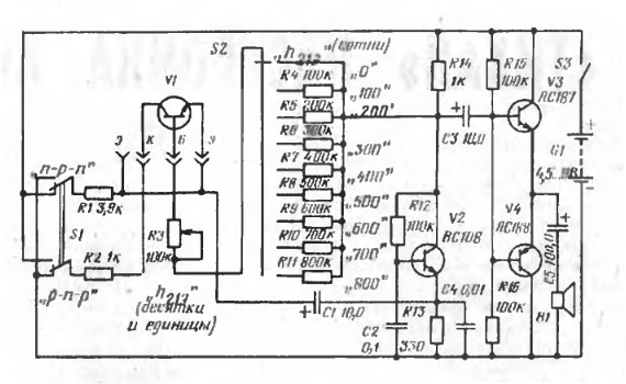 Приборы для проверки транзисторов своими руками
