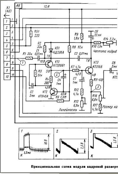 Задающий генератор кадровой