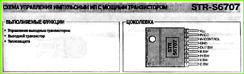 str s6707 схема включения