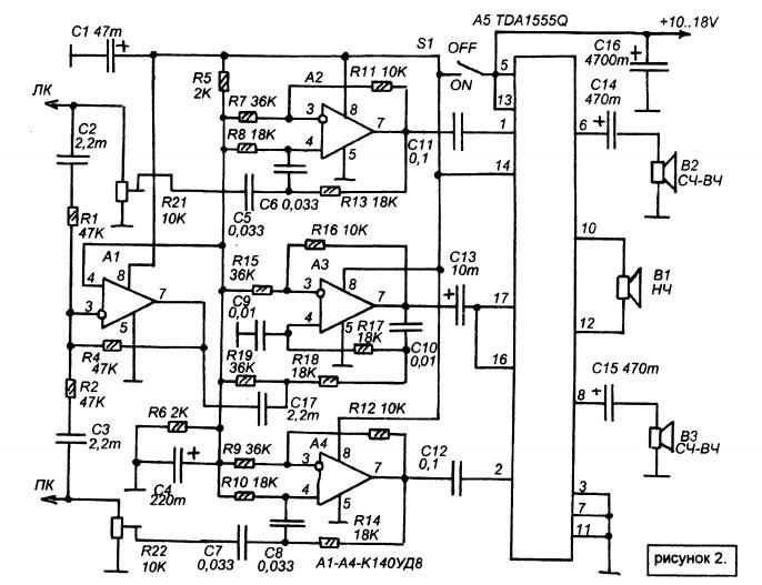Радиосхемы. Акустическая система 2. 1 на одной микросхеме.