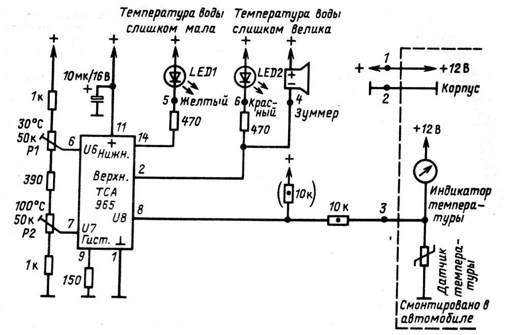 Схемы для контроля температуры